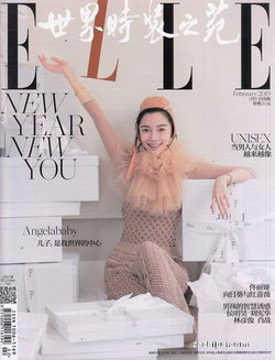 Elle (Chinese) - 12 Month Subscription