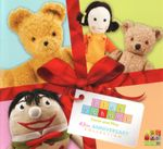Play School: Come and Play (45th Anniversary) (CD)