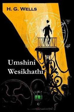 Umshini Wesikhathi