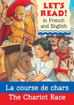 La course de chars (The chariot race)