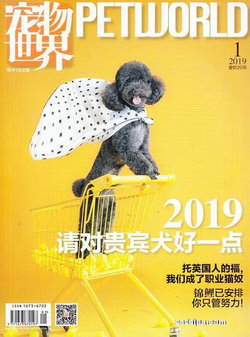 Pet World (Chinese) - 12 Month Subscription