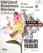 Harvard Business Review (Chinese) - 12 Month Subscription
