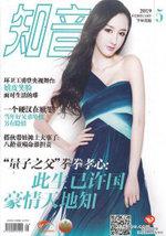 Zhi Yin (Chinese) - 12 Month Subscription