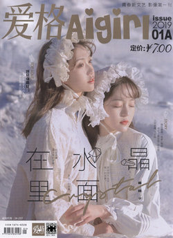 Aigirl (Chinese) - 12 Month Subscription