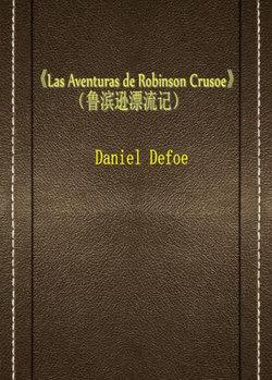 Las Aventuras De Robinson Crusoe(鲁滨逊漂流记)