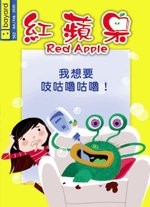 Red Apple (Chinese) - 12 Month Subscription