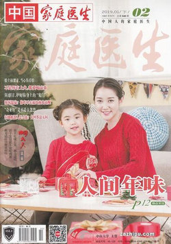 The Family Doctor (Chinese) - 12 Month Subscription