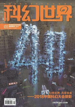 Science fiction world (Chinese) - 12 Month Subscription