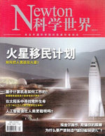 Newton (Chinese) - 12 Month Subscription