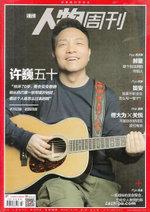 Nan fang ren wu zhou kan (Chinese) - 12 Month Subscription