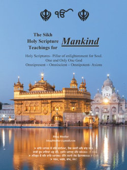 The Sikh Holy Scripture