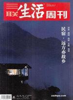 San lian sheng huo zhou kan (Chinese) - 12 Month Subscription