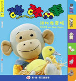 Little Toy Car (Chinese) - 12 Month Subscription