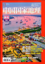 Chinese national geography (Chinese) - 12 Month Subscription