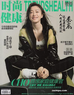 Trends health (Chinese) - 12 Month Subscription