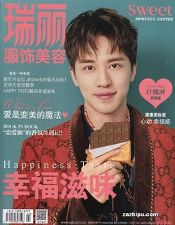 Rayli fu shi mei rong (Chinese) - 12 Month Subscription