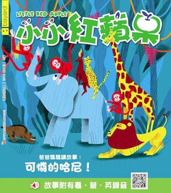 Little Red Apple (Chinese) - 12 Month Subscription