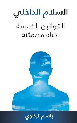 Peace in - Arabic
