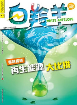 White Antelope (Chinese) - 12 Month Subscription