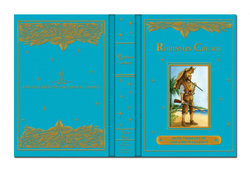 Robinson Crusoe: Bath Treasury of Children's Classics