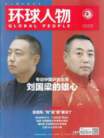 Global People (Chinese) - 12 Month Subscription