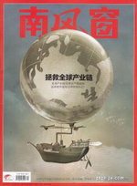 Nan feng chuang (Chinese) - 12 Month Subscription
