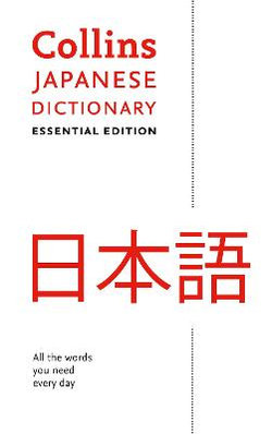 Japanese Essential Dictionary: All the Words You Need, Every Day (Collins Essential)