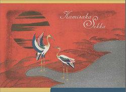 Kamisaka Sekka Boxed Notecards (059