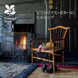 Beatrix Potter's Hill Top - Japanese