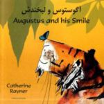 Augustus and His Smile in Farsi and English