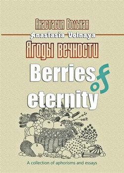 Berries of eternity